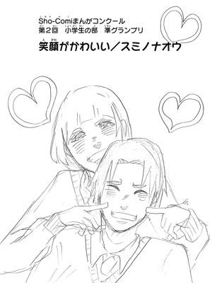 ちゃお 漫画 グランプリ