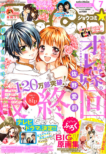 saisin_cover_7.jpg