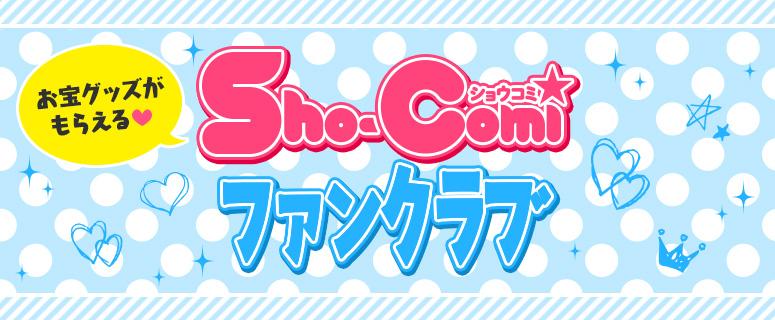 Sho-Comiファンクラブ