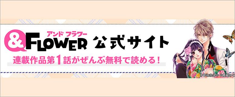 &FLOWER公式サイト