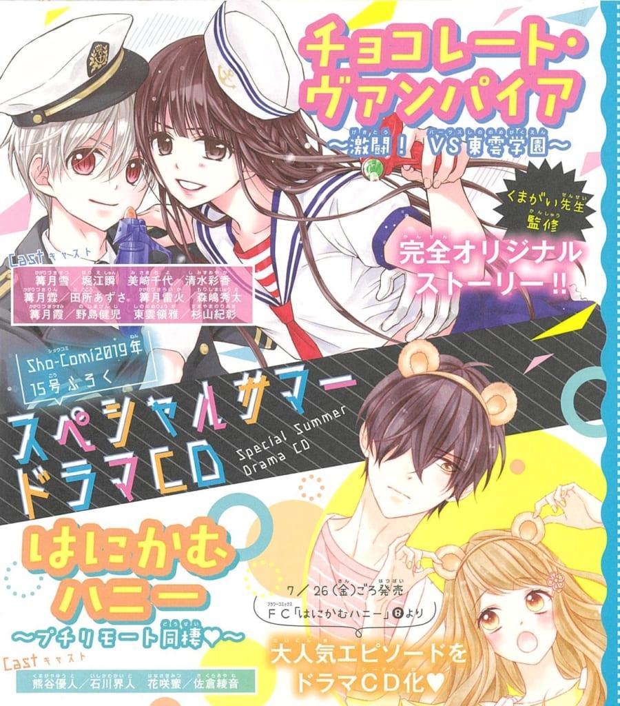 夏のスタートを彩るsho Comi15号発売中 Sho Comiねっと 小学館コミック