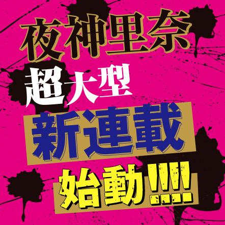 Sho-Comi 2019年20号