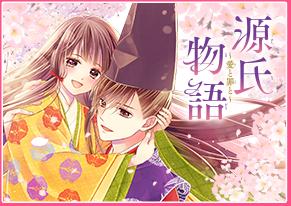 源氏物語~愛と罪と~ 森猫まりり