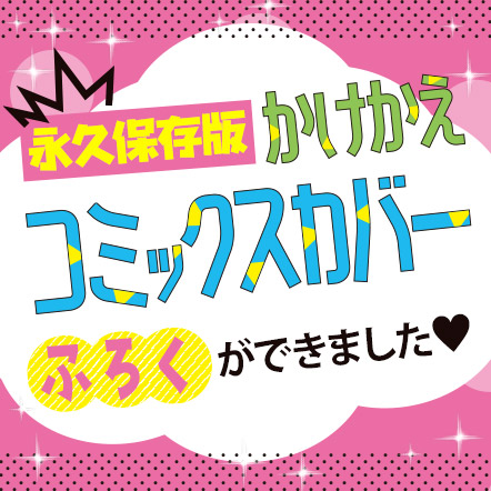 Sho-Comi 2019年22号