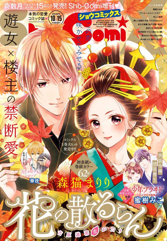 Sho-ComiX 2020年10/15号増刊