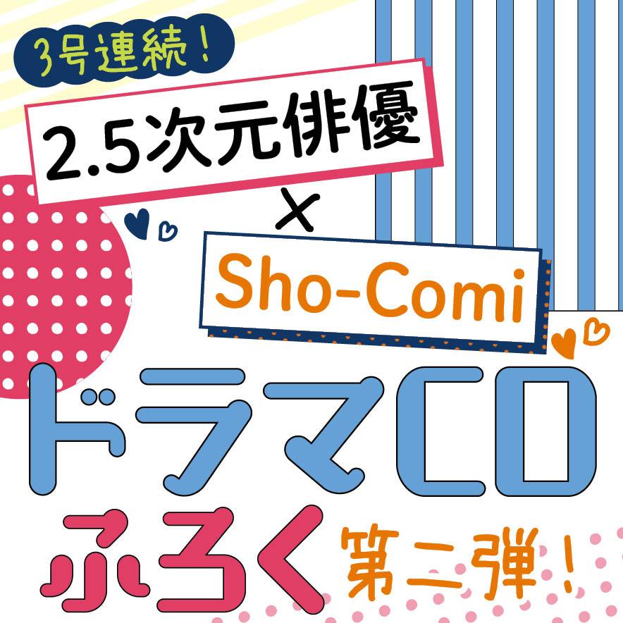 ShoComi 2020年21号