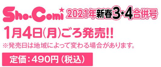 特別定価490円(税込)