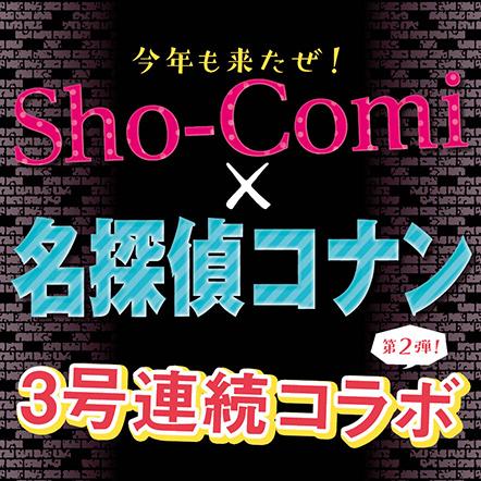 ShoComi 2021年10号