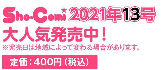 定価:400円(税込)
