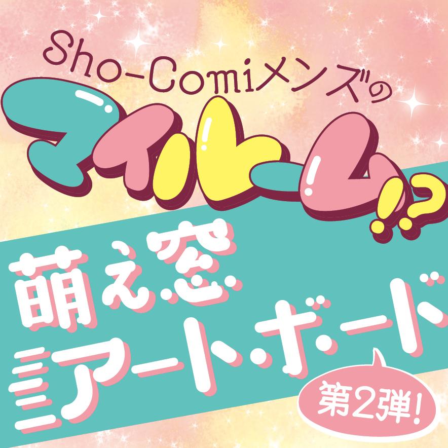 ShoComi 2021年22号
